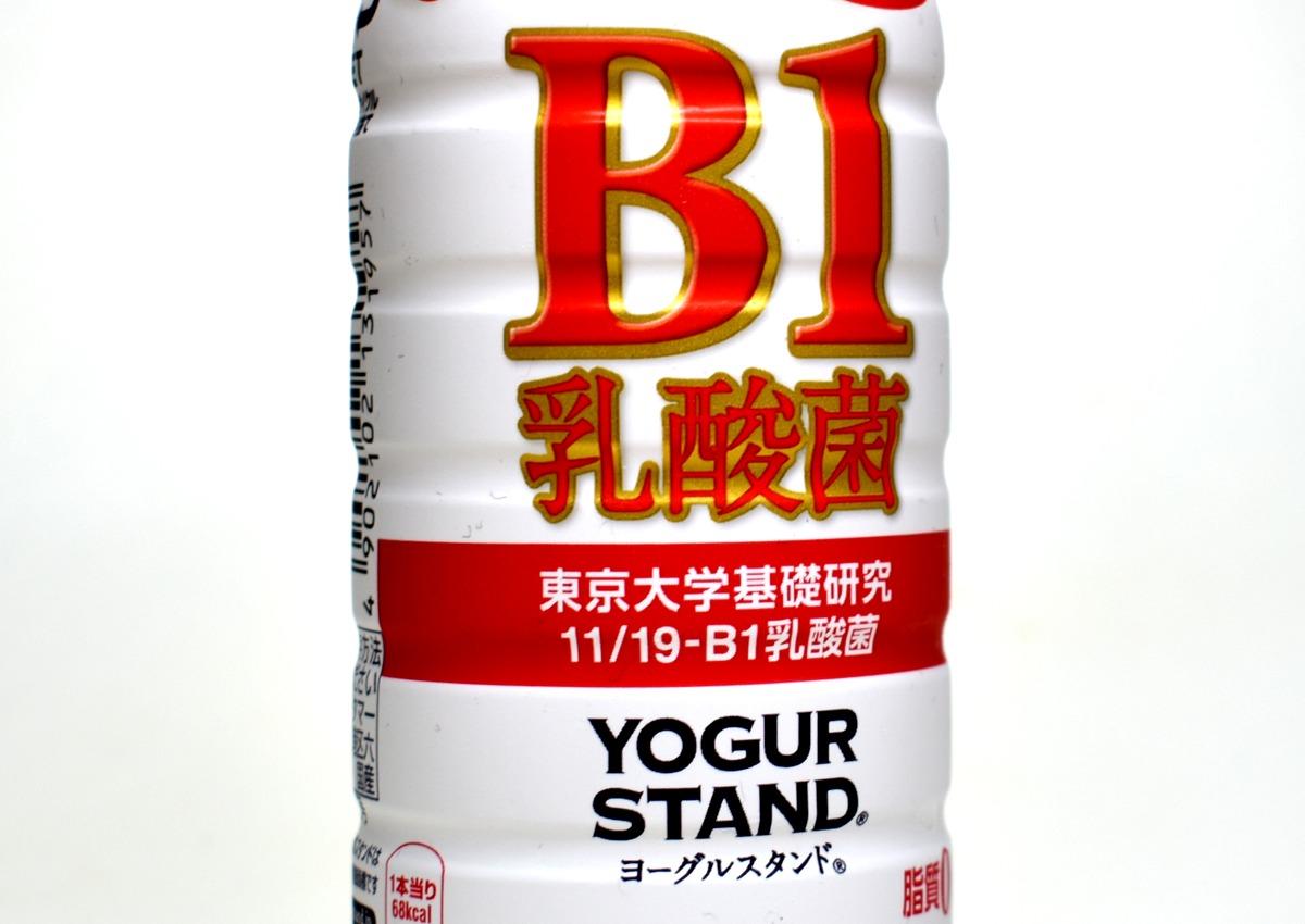 日本コカ・コーラ,乳酸菌飲料.ヨーグルスタンドB1乳酸菌画像