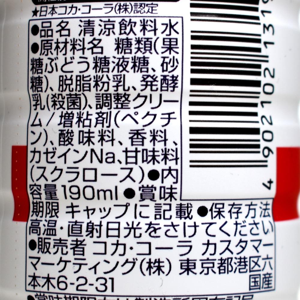 ヨーグルスタンドB1乳酸菌,原材料名画像