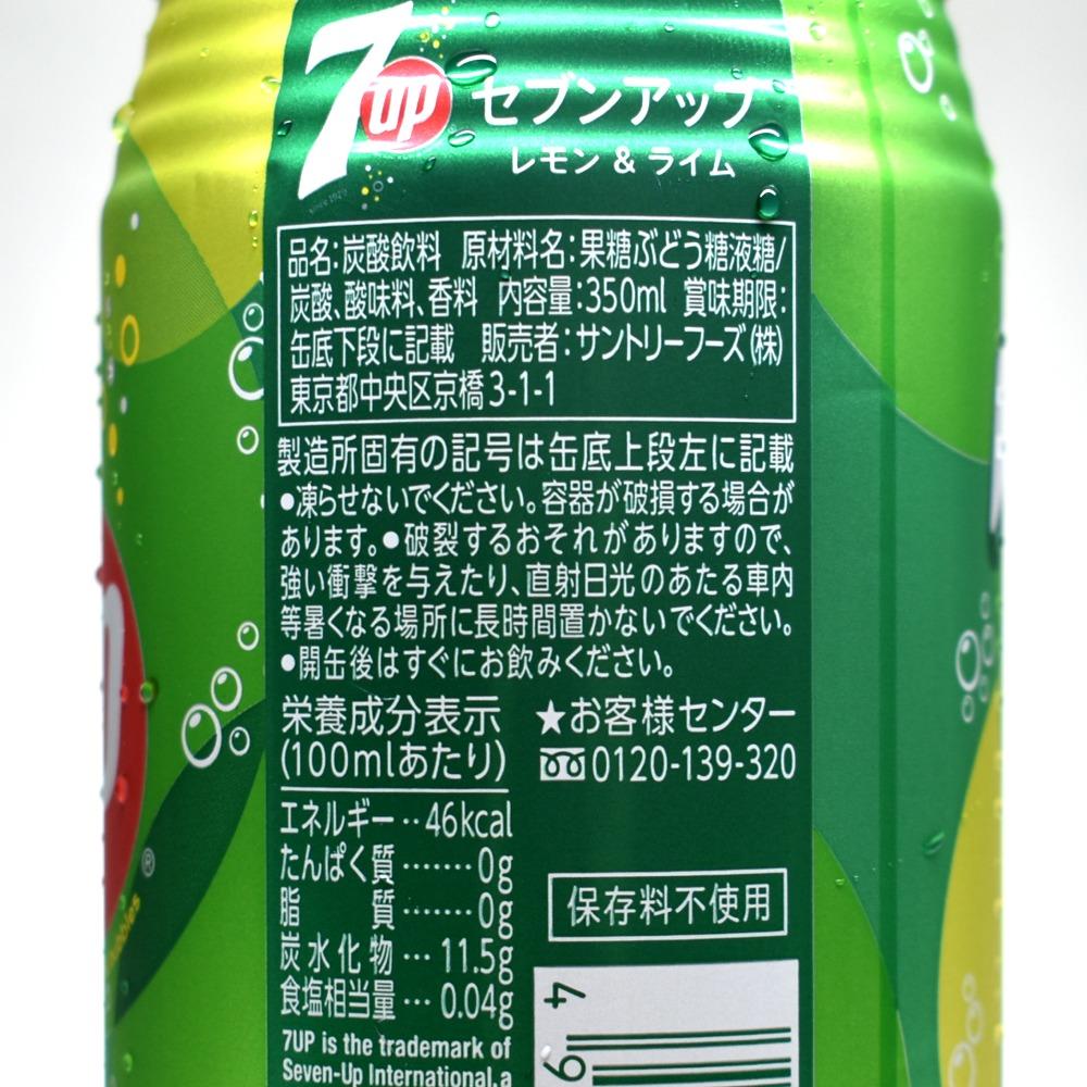サントリー7UP,原材料名,栄養成分表示画像