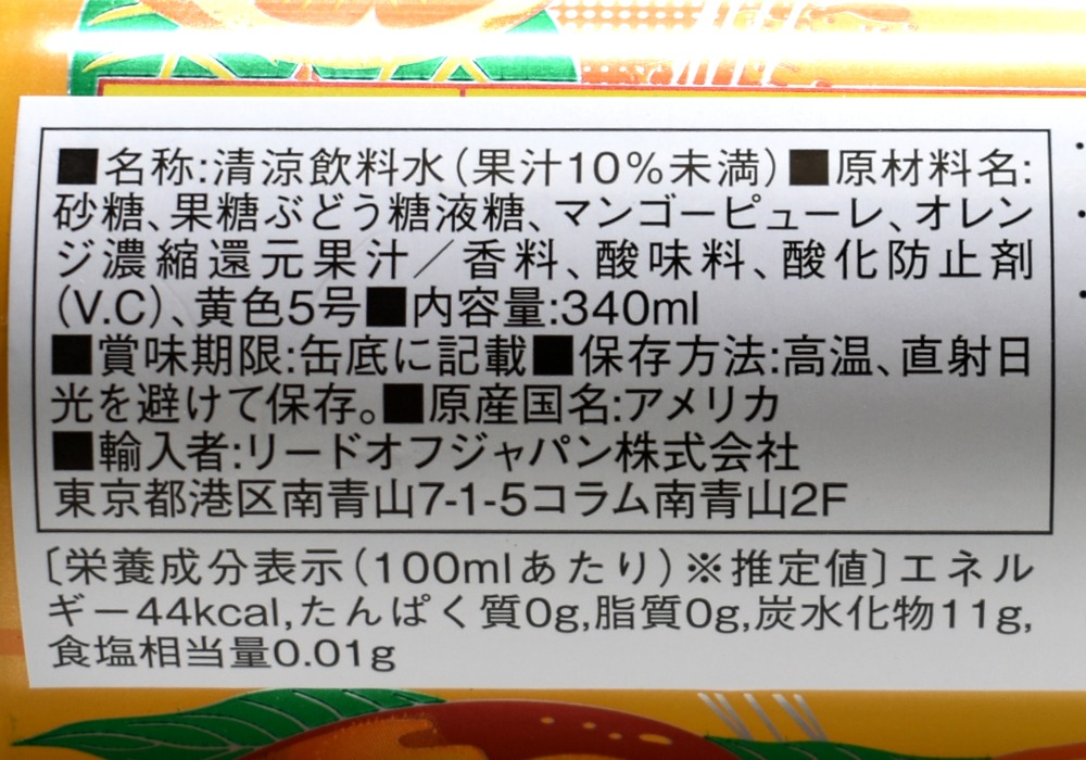 ハワイアンサン マンゴーオレンジ,原材料名,栄養成分表示