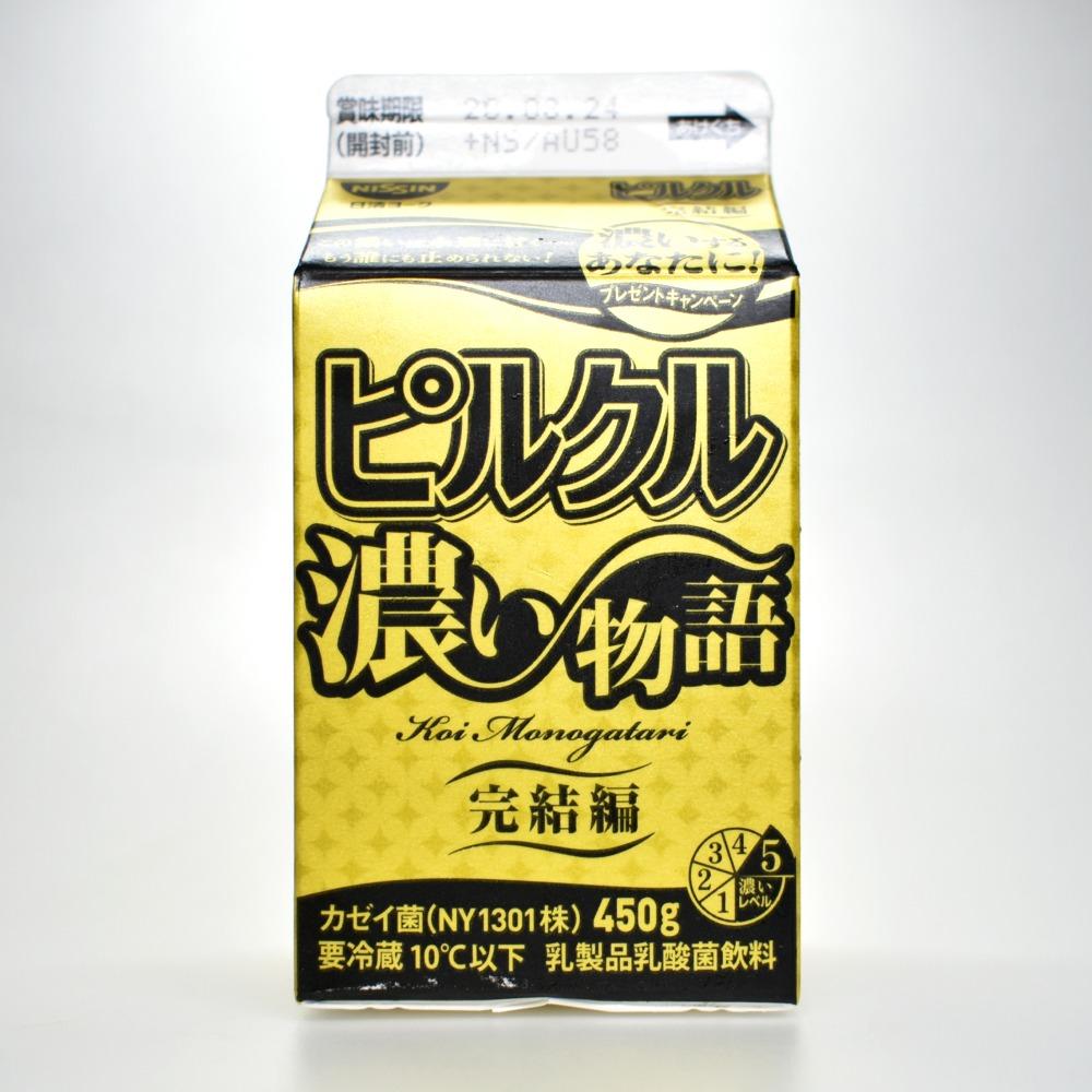 ピルクル濃い物語完結編