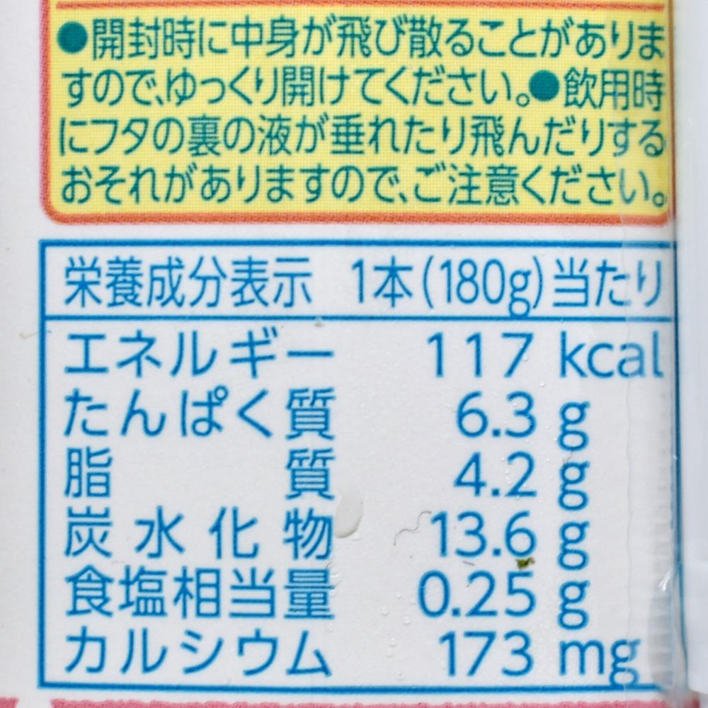 明治糀甘酒のむヨーグルト,栄養成分表示
