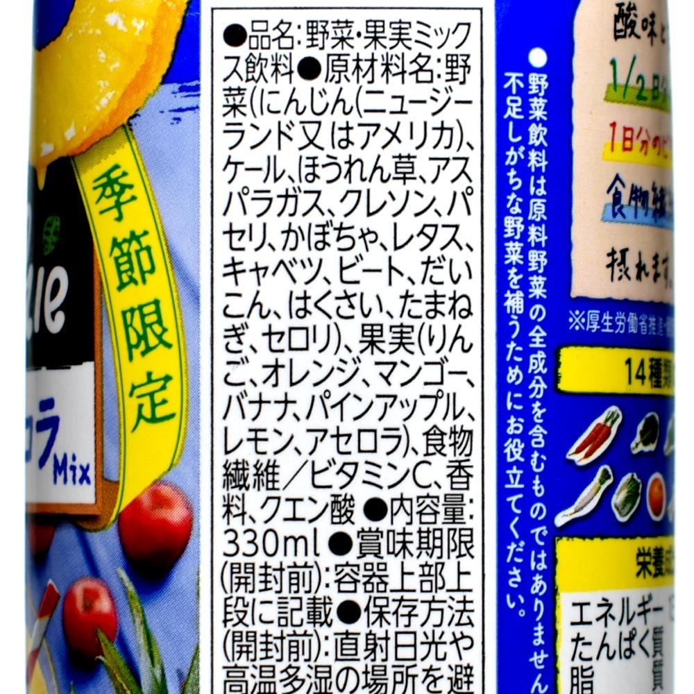 野菜生活100 Smoothieパイン&アセロラMix,原材料名