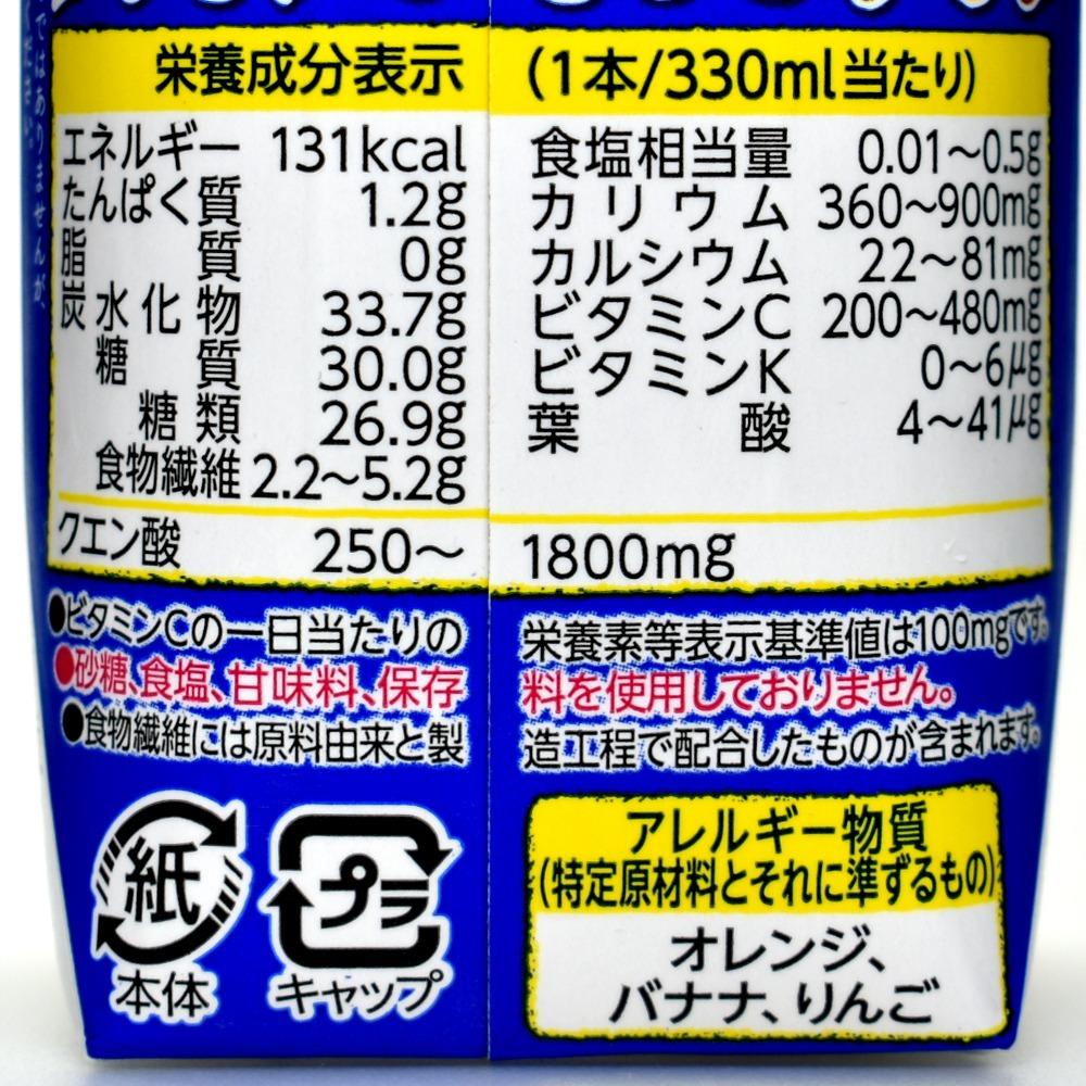 野菜生活100 Smoothieパイン&アセロラMix,栄養成分表示