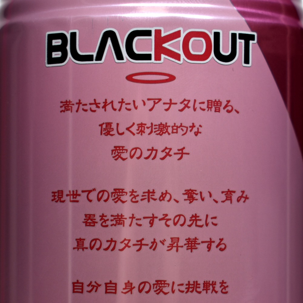 ドン・キホーテ,ブラックアウト ラブレス,BLACKOUT LOVE LESS