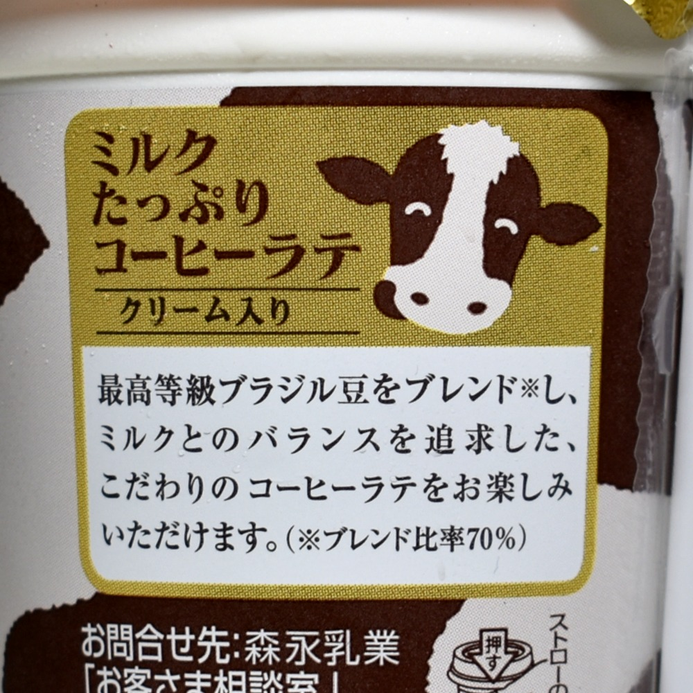 森永乳業,ミルクたっぷりコーヒーラテ