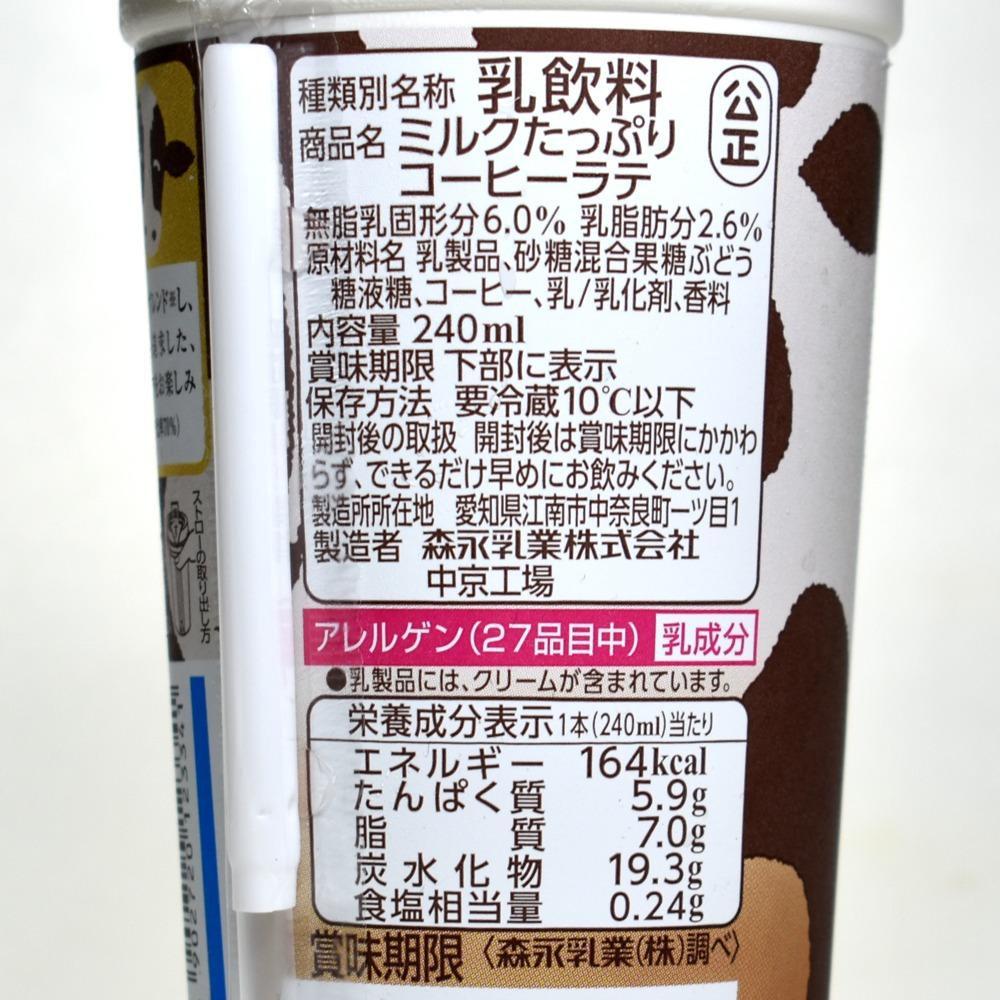 ミルクたっぷりコーヒーラテ,原材料名,栄養成分表示