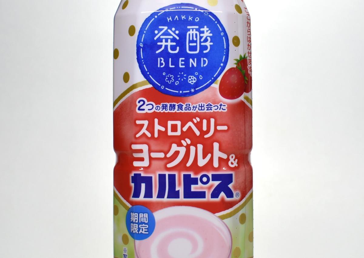 アサヒ飲料「発酵BLENDストロベリーヨーグルト&カルピス」