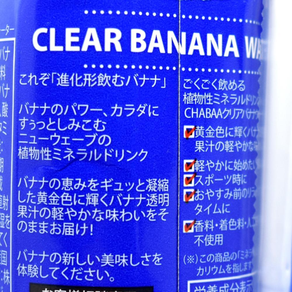 チャバークリアバナナウォーター,CHABAA  CLEAR BANANA WATER