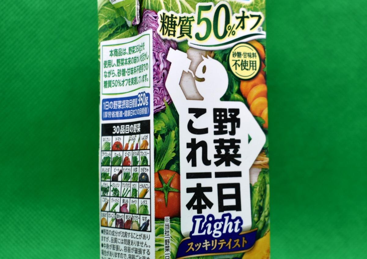 カゴメ,野菜一日これ一本Light