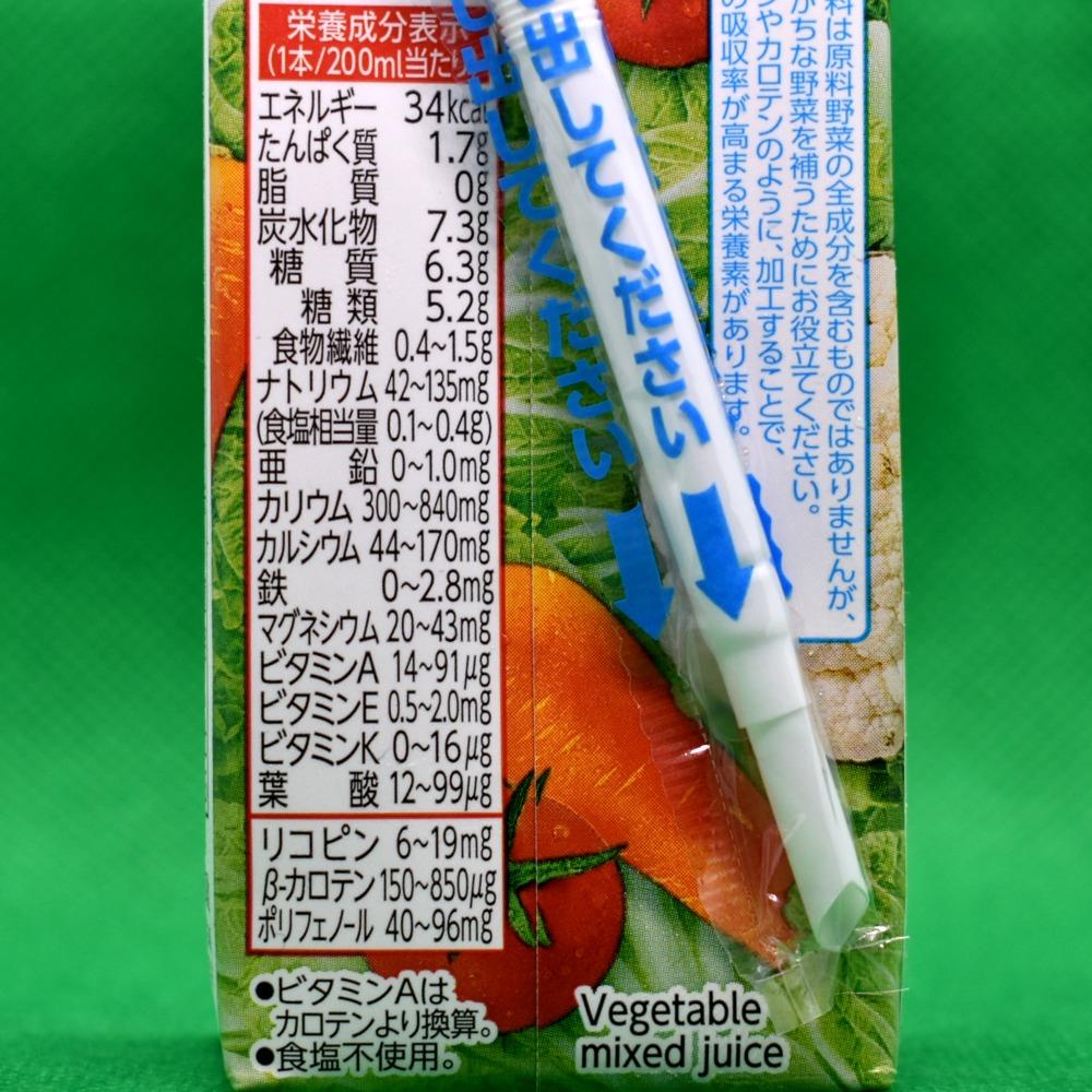 野菜一日これ一本Light,栄養成分表示