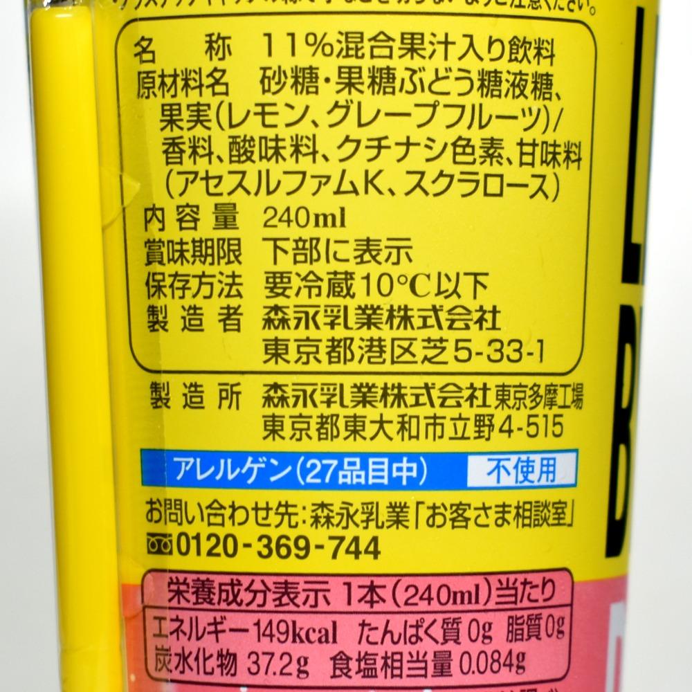 ピンクレモネードbyレモニカ,原材料名,栄養成分表示