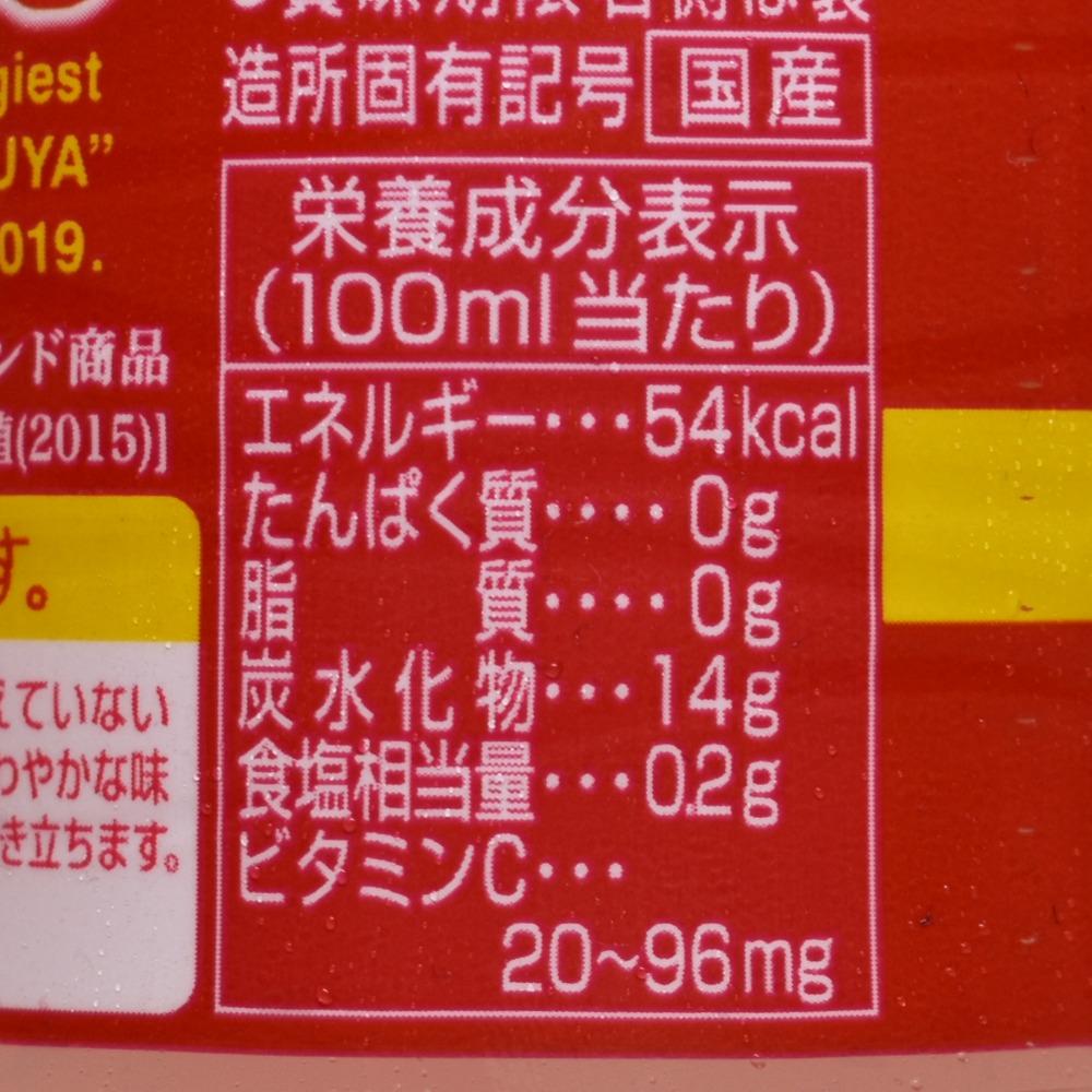 三ツ矢アセロラ500ml PET,栄養成分表示