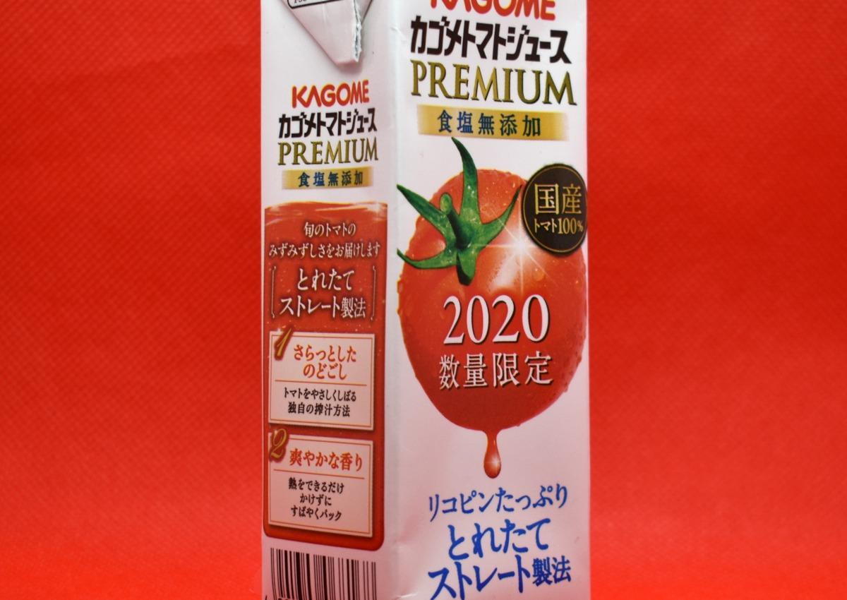 カゴメトマトジュースプレミアム,2020年版