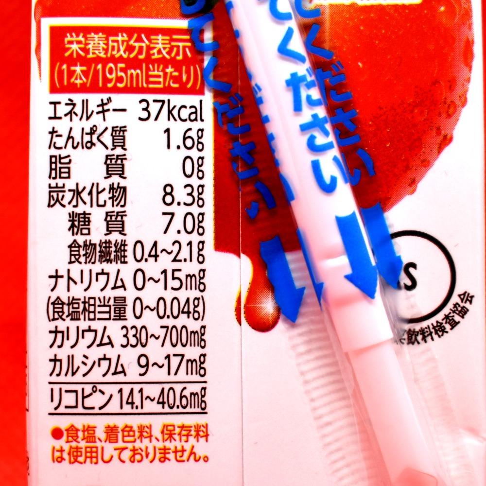 カゴメトマトジュースプレミアム2020年版,栄養成分表示