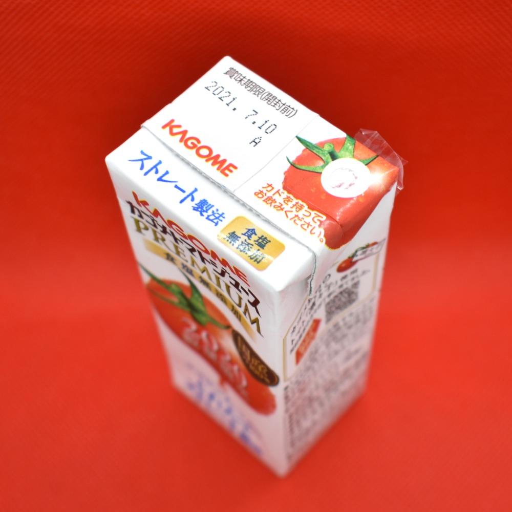 2020年版,カゴメトマトジュースプレミアム