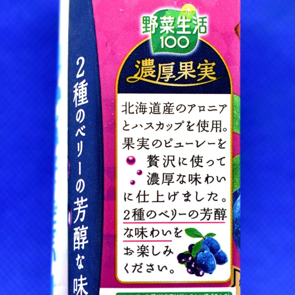 野菜生活100北海道ベリーミックス
