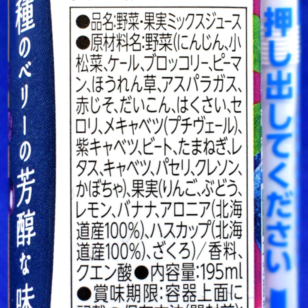野菜生活100北海道ベリーミックス,原材料名