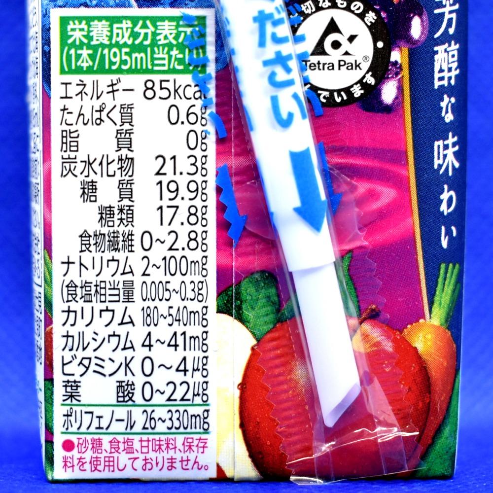 野菜生活100北海道ベリーミックス,栄養成分表示
