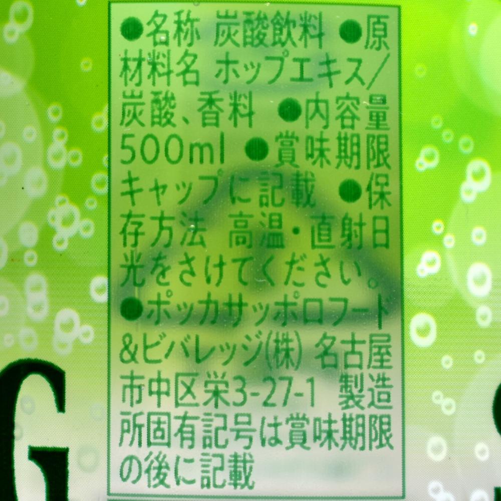 グリーンシャワー ホップ香るスパークリング,原材料名