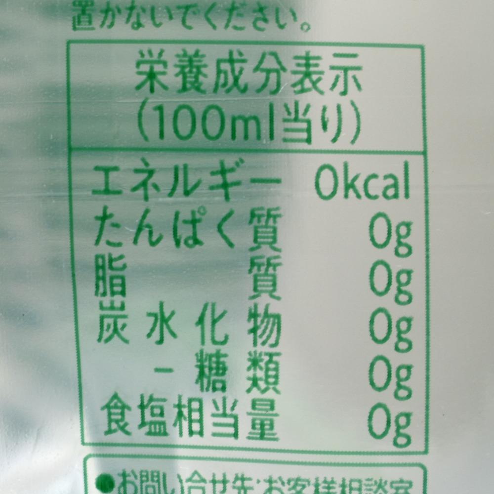 グリーンシャワー ホップ香るスパークリング,栄養成分表示