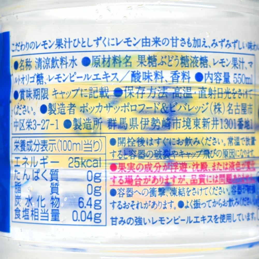 ポッカサッポロ,レモンの雫,原材料名,栄養成分表示