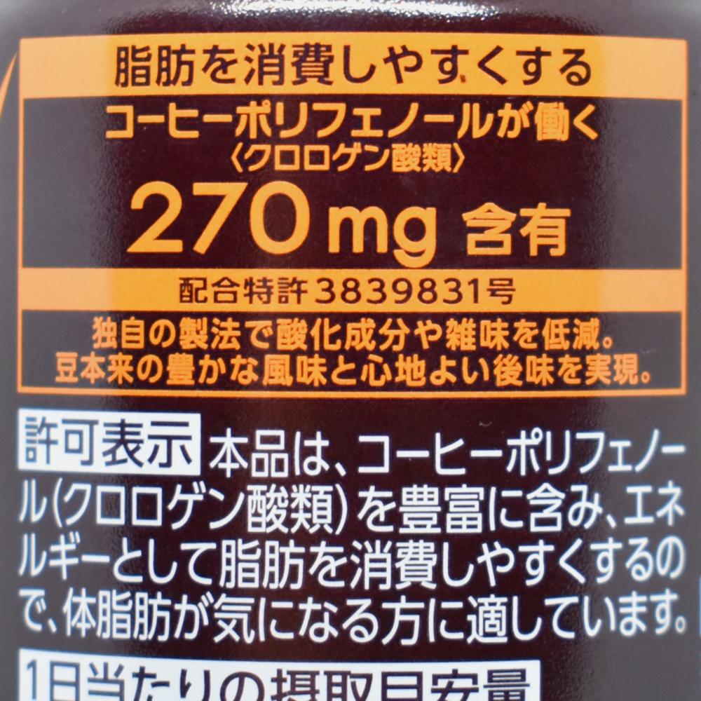 ヘルシアコーヒー 微糖ミルク