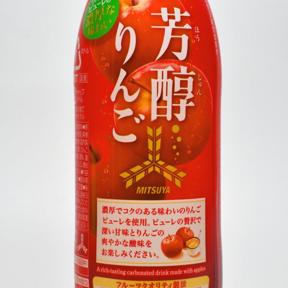 アサヒ飲料,三ツ矢,芳醇りんご