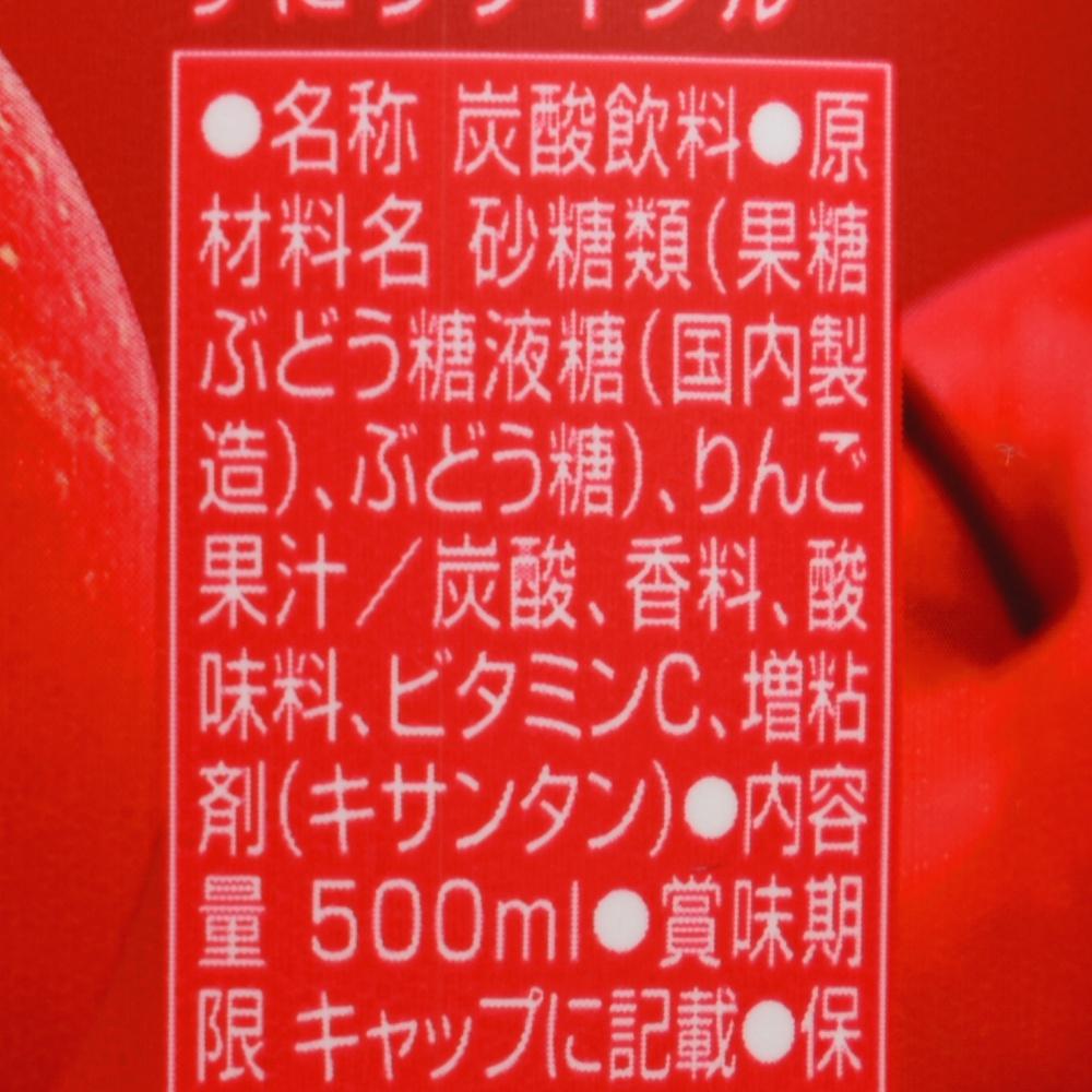 三ツ矢芳醇りんご,原材料名