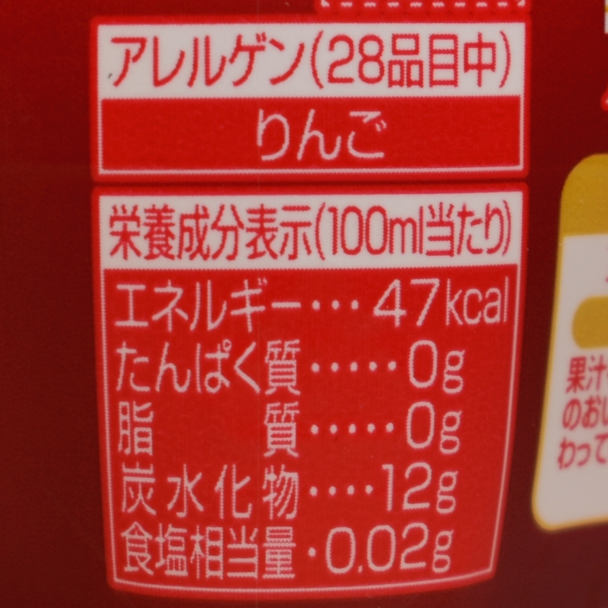 三ツ矢芳醇りんご,栄養成分表示