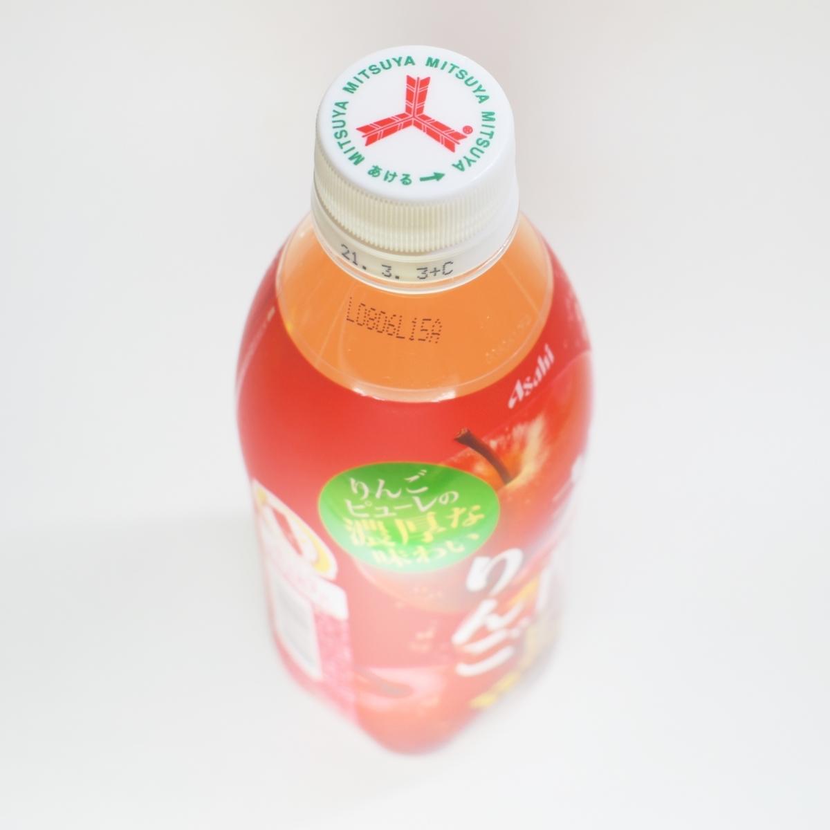 アサヒ飲料,三ツ矢,芳醇りんご,ペットボトルキャップ