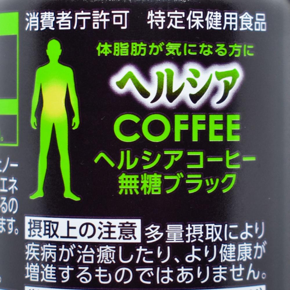 ヘルシアコーヒー無糖ブラック,コーヒーポリフェノール