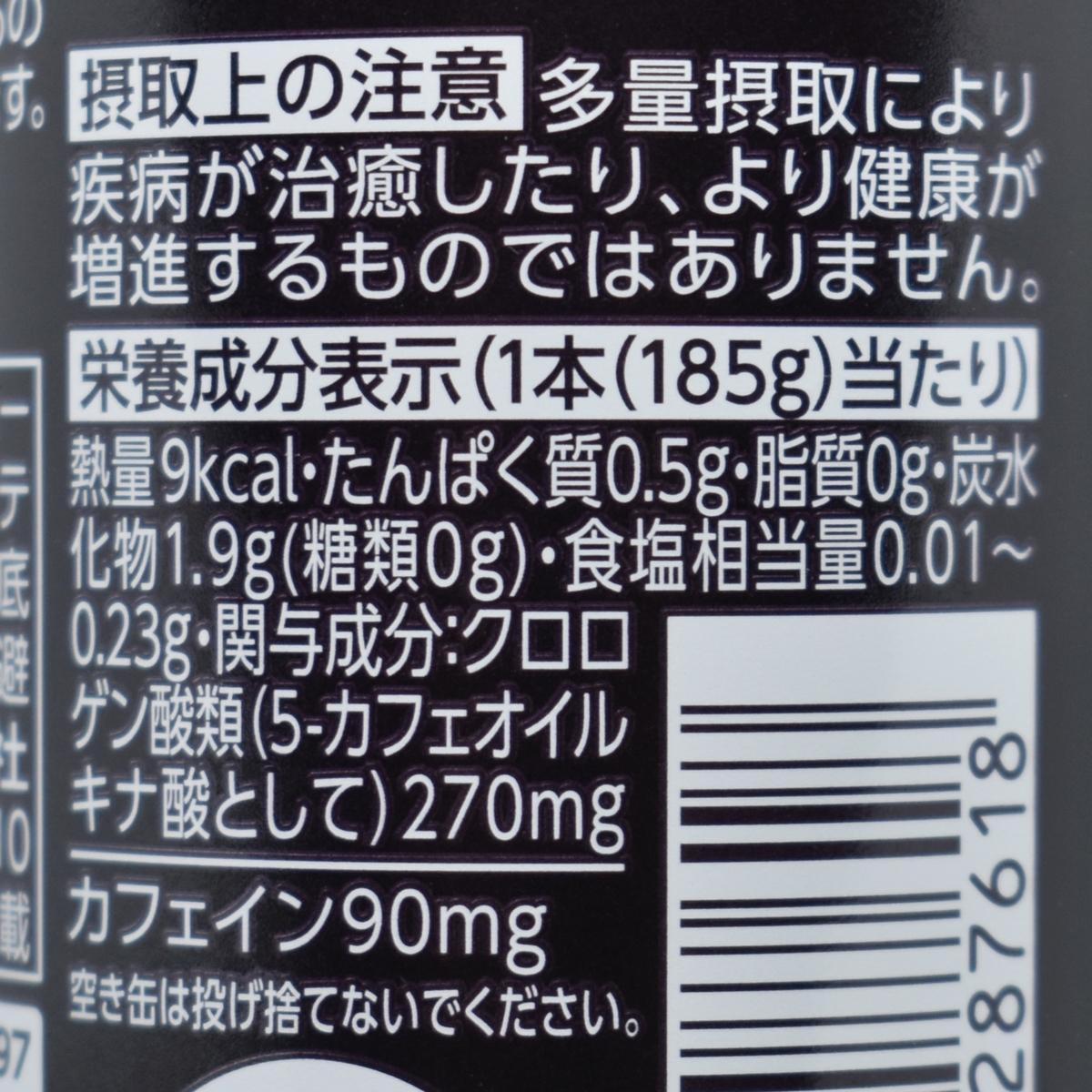 ヘルシアコーヒー無糖ブラック,栄養成分表示
