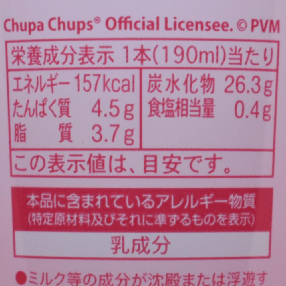 チュッパチャップス ストロベリークリーム,栄養成分表示