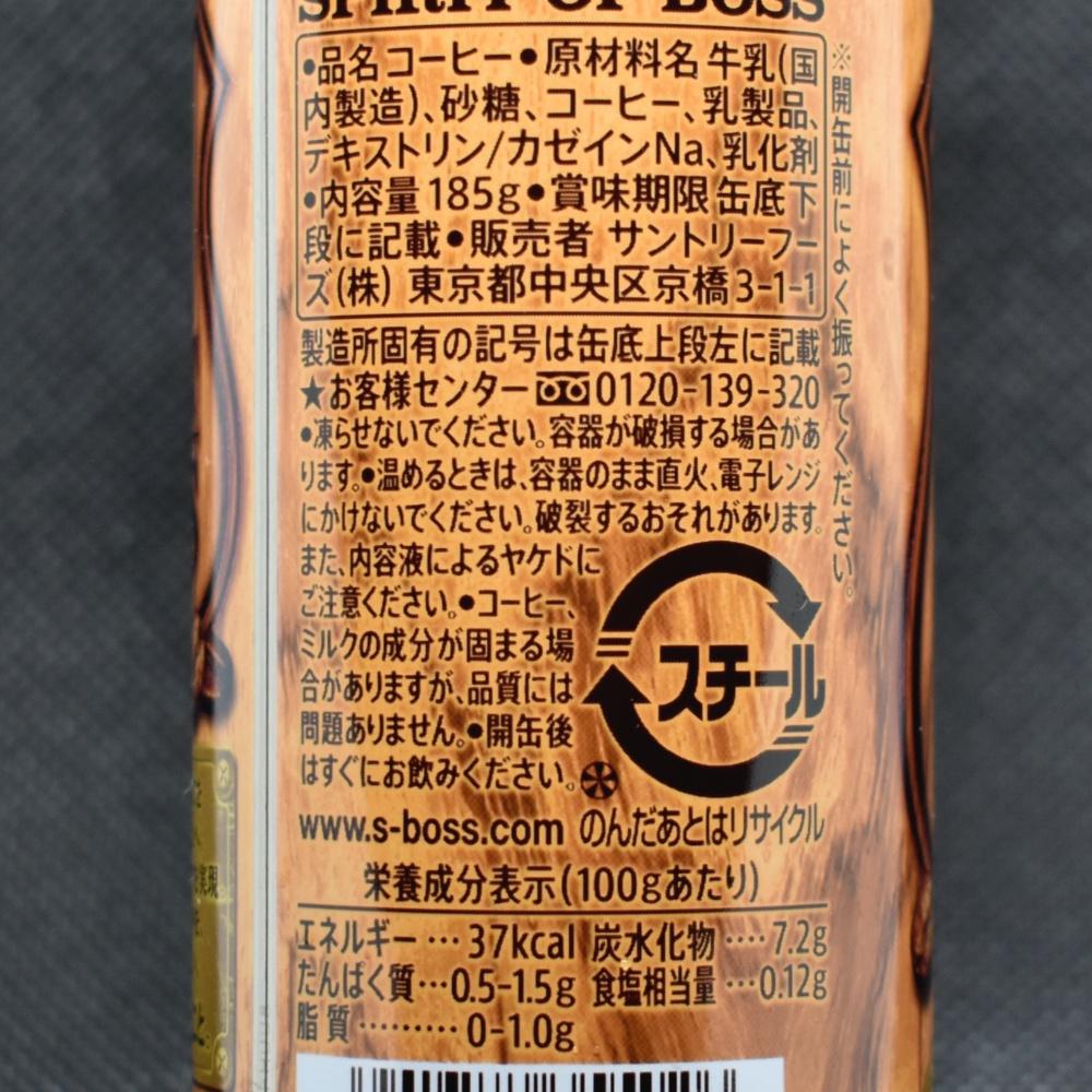 スピリット オブ ボス,SPRIT of BOSS,原材料名,栄養成分表示