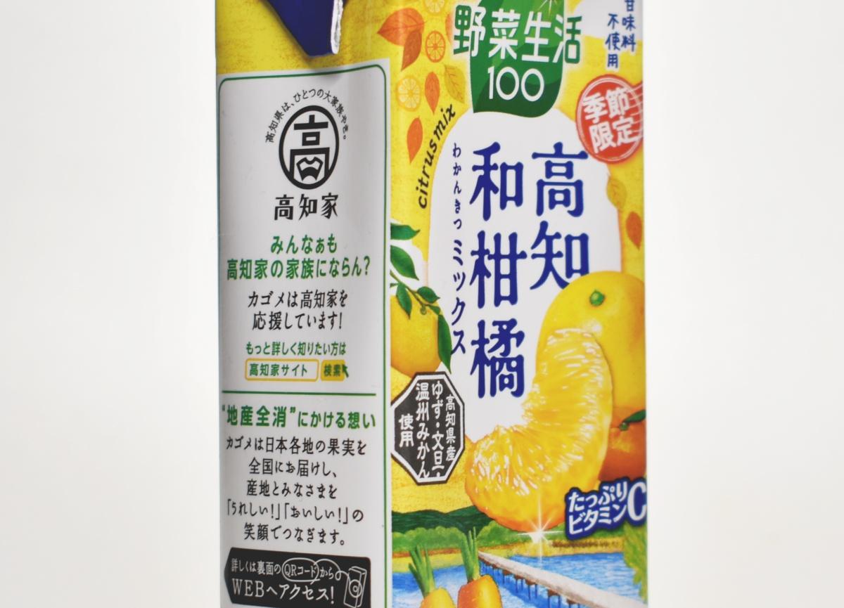 野菜生活100,高知和柑橘ミックス