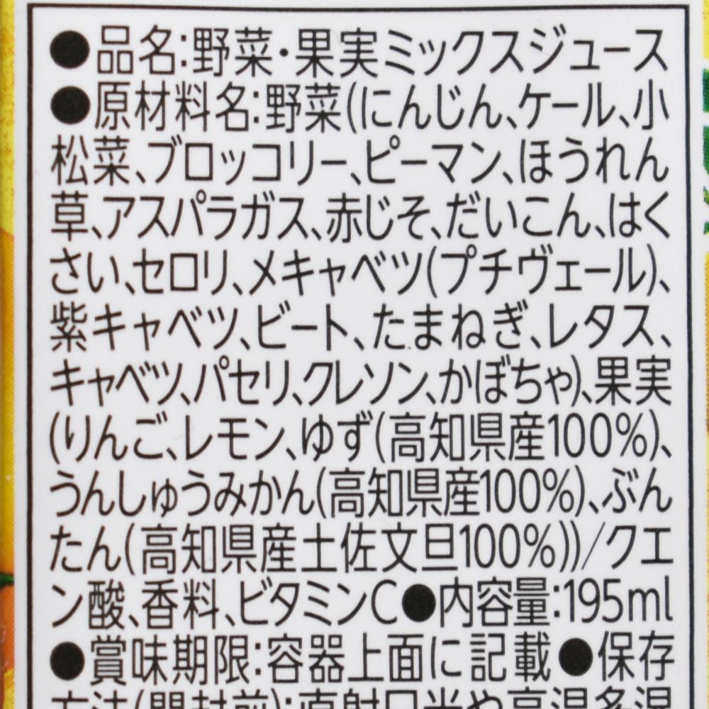 野菜生活100高知和柑橘ミックス,原材料名