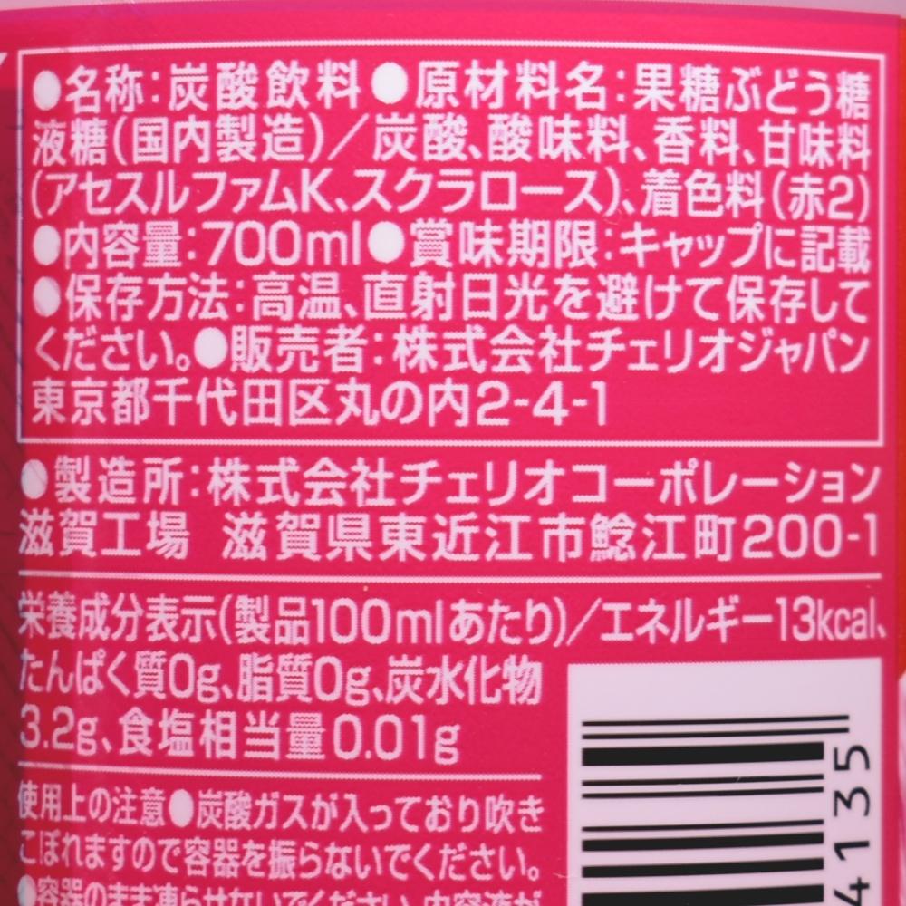 メガ700 チェリオピーチ,原材料名,栄養成分表示