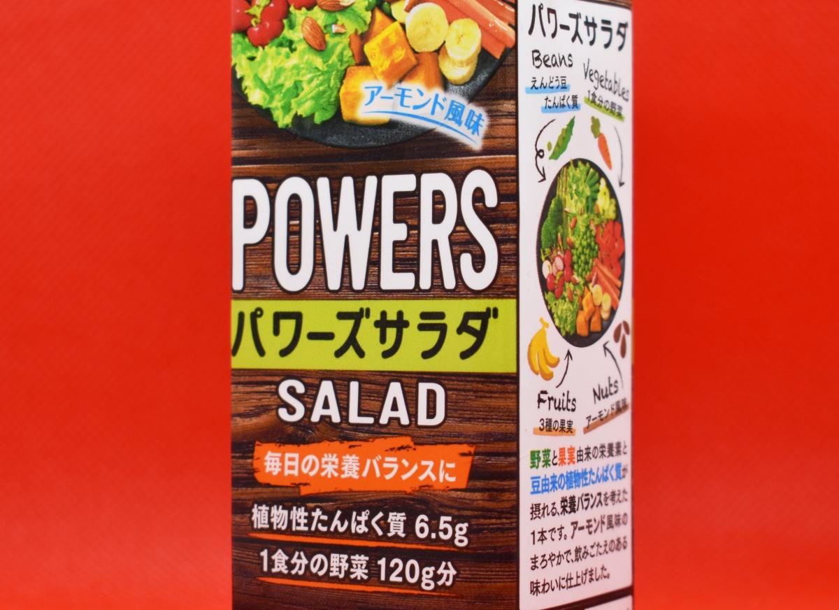 伊藤園,パワーズサラダ,POWERS SALAD