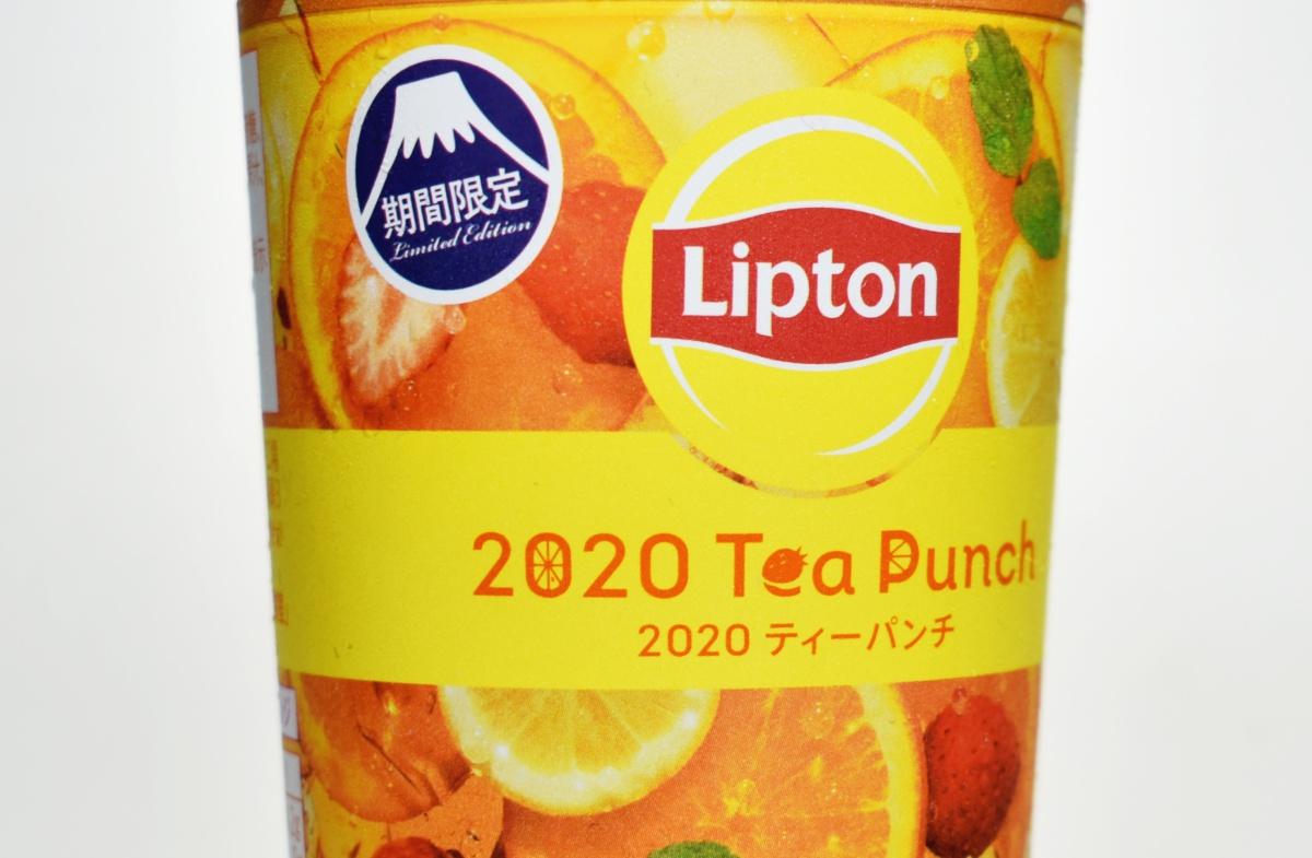 森永乳業,リプトン2020 Tea Punch,ティーパンチ