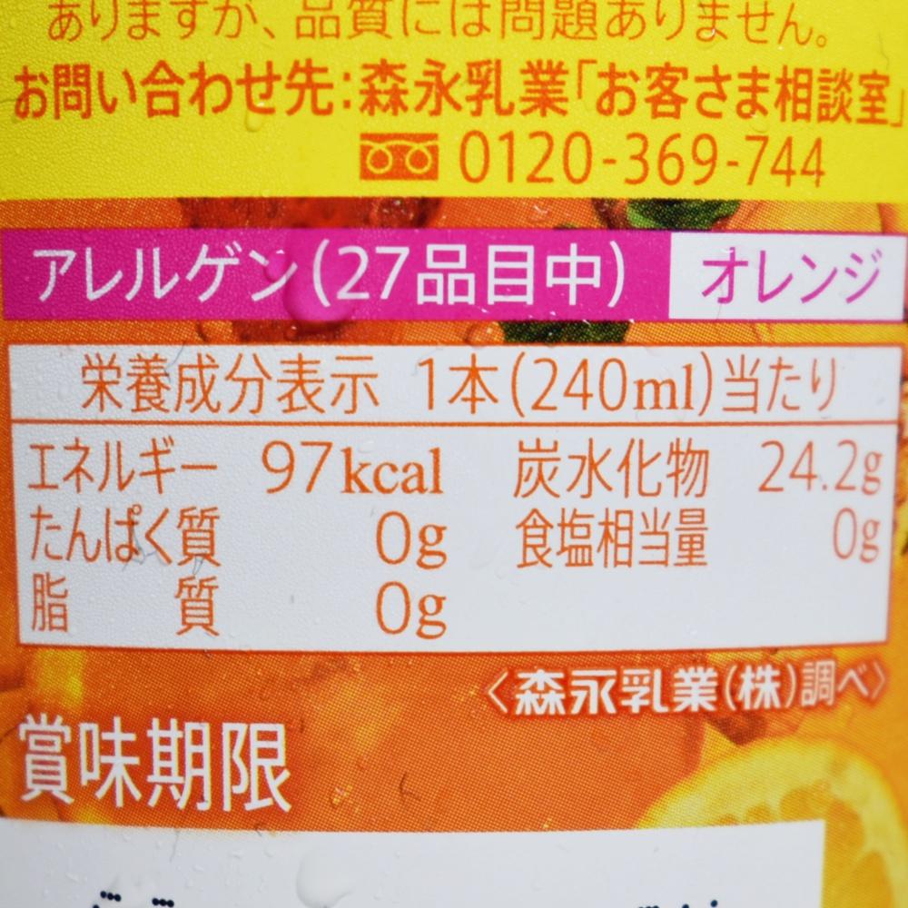 リプトン2020 Tea Punch,栄養成分表示