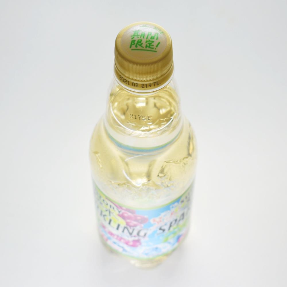サントリー天然水 贅沢スパークリング 白ぶどう&赤ぶどう,ペットボトルキャップ