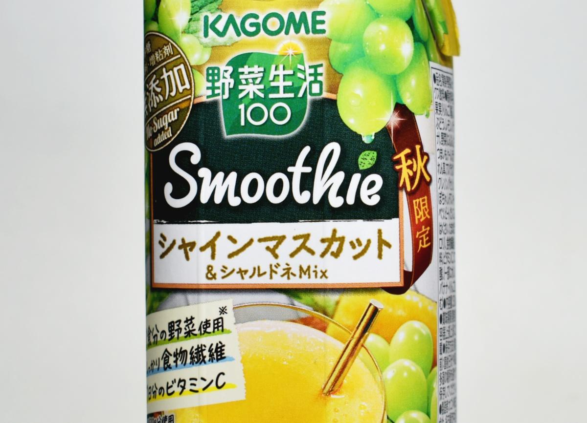 野菜生活100 Smoothie シャインマスカット&シャルドネMix
