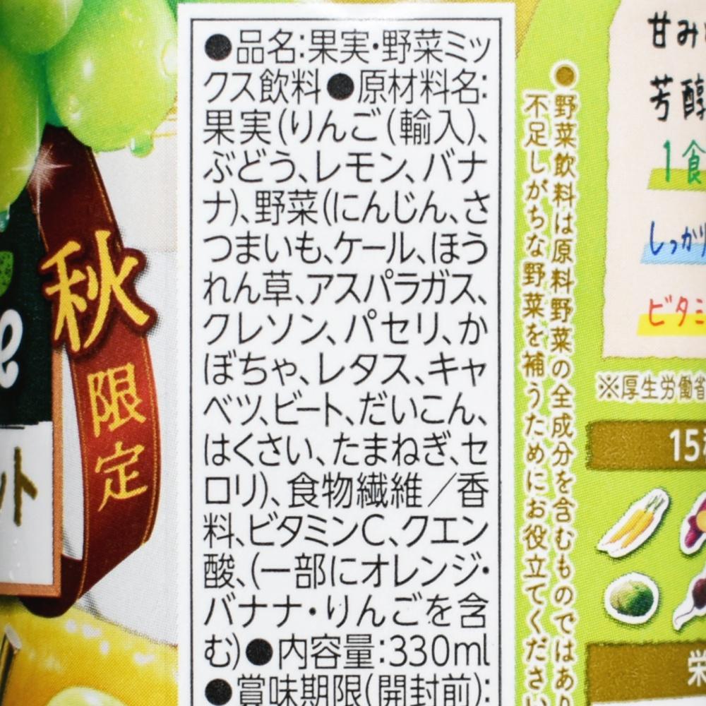 野菜生活100 Smoothie シャインマスカット&シャルドネMix,原材料名