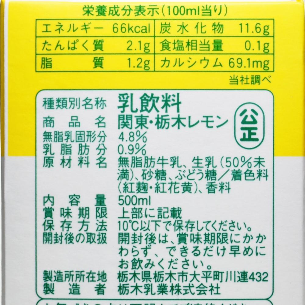 関東・栃木レモン,原材料名,栄養成分表示