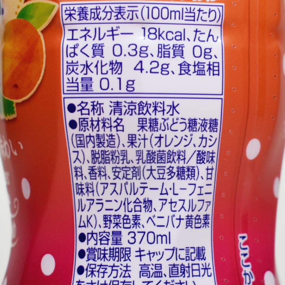 カシス仕立てのオレンジ&カルピス,原材料名,栄養成分表示