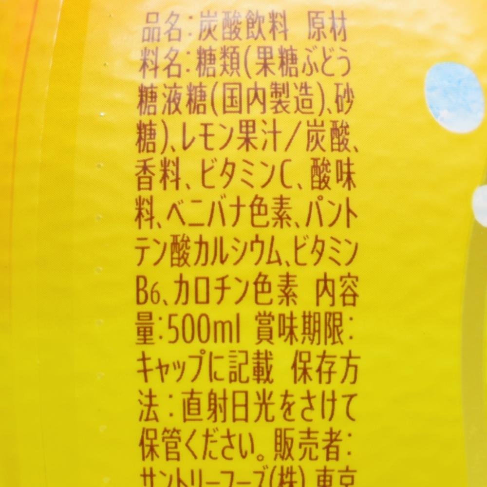 C.C.レモンみかんミックス,原材料名
