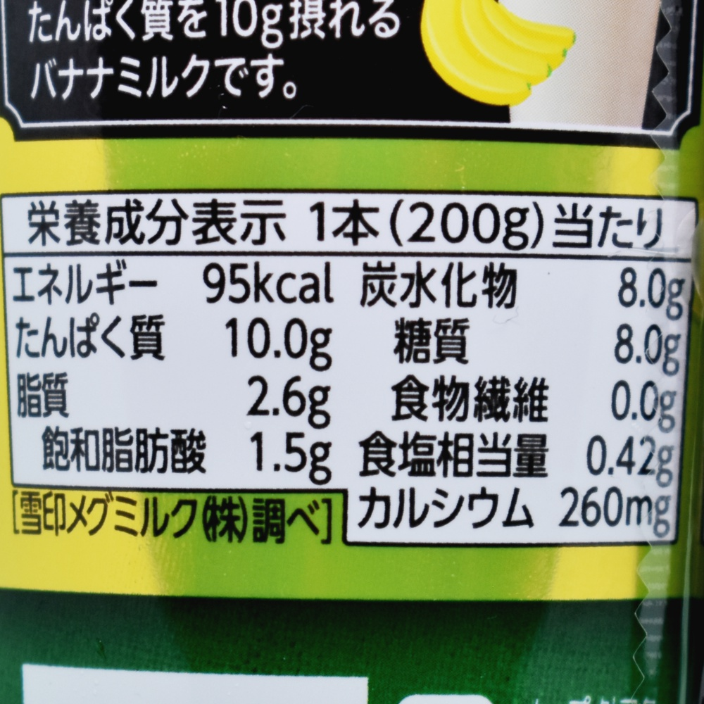 PROTEIN10 BANANA&MILK,プロテインテン,バナナアンドミルク,栄養成分表示