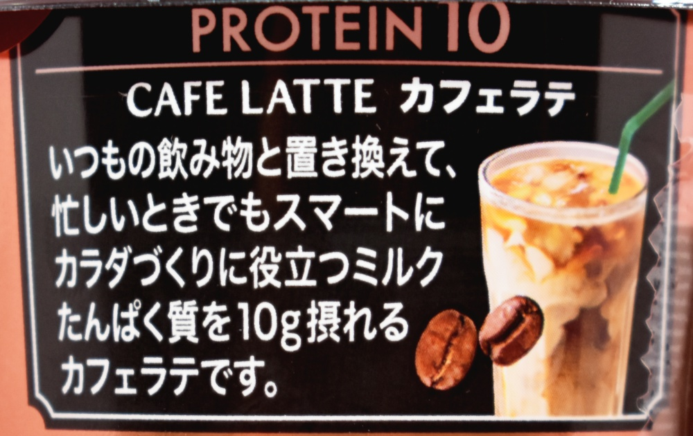 PROTEIN10カフェラテ,CAFE LATTE