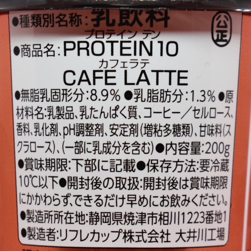 PROTEIN10カフェラテ,CAFE LATTE,原材料名